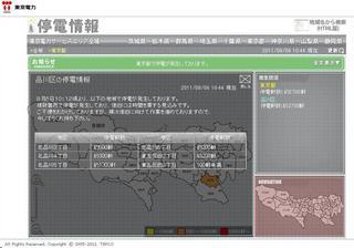 2011-8-6東京都で停電が発生しております。2.JPG