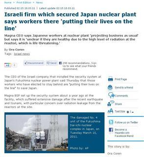 イスラエルの大手新聞ハーレツ紙より
