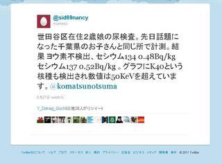 世田谷区の2歳児の尿からもセシウムを検出.JPG