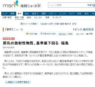 原乳の放射性物質-産経ニュース.JPG