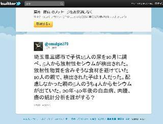 埼玉県三郷市、尿からセシウム.JPG