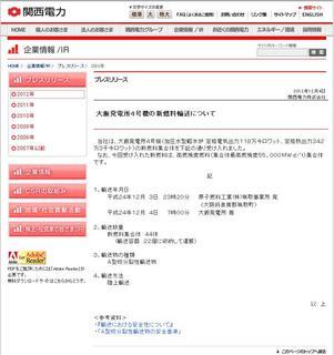 大飯原発、新核燃料つぎつぎ入荷!2012-12.JPG