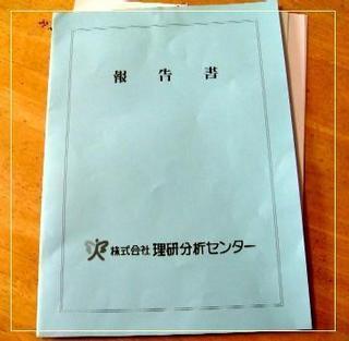 山形県にある理研分析センターから報告2011-9-23.JPG