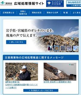 広域処理情報サイト.JPG