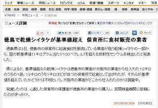 徳島で乾燥シイタケが基準値超え 保育所に食材販売.JPG
