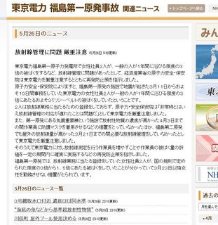 放射線管理に問題 東電を厳重注意(1ミリ問題).JPG
