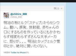 明治の粉ミルク「ステップ」からセシウム2011-12月.JPG
