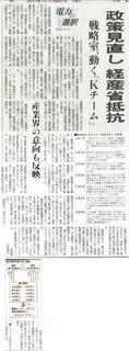 朝日新聞2011-06-27B.jpg