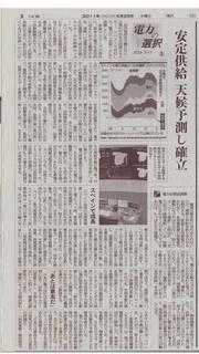 朝日新聞2011-06-29A IMG.JPG