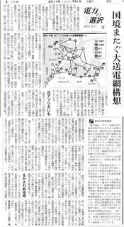 朝日新聞2011-07-01 A IMG.JPG
