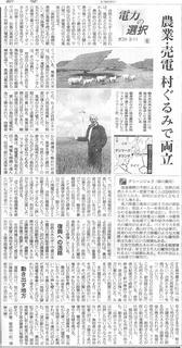 朝日新聞2011-07-02 A IMG.JPG