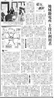 朝日新聞2011-07-03 A IMG.JPG
