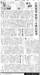 朝日新聞2011-07-04 A IMG.JPG