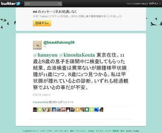 東京の11歳男児に「腺腫様甲状腺腫」が7つも見つかった.JPG