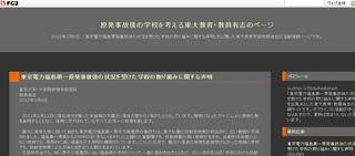 東大教育・教員有志のページ.JPG