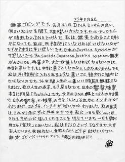 東電OL殺人事件「日本の警察、検察、本当に阿呆」無実を訴える叫びをどう聞きますか.JPG