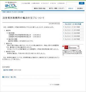 泊発電所新燃料の輸送の完了について.JPG