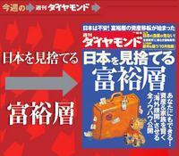 """財政破綻、放射能汚染——""""ジャパンリスク"""".JPG"""