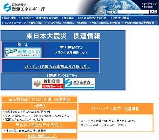 資源エネルギー庁.JPG