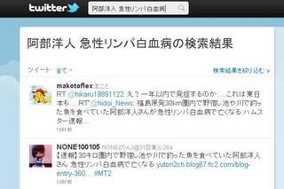 阿部洋人 急性リンパ白血病の検索結果.JPG