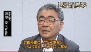 電力不足どこへ?東電社長「西へ融通検討」.JPG
