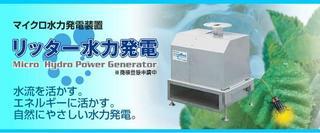 リッター水力発電.JPG